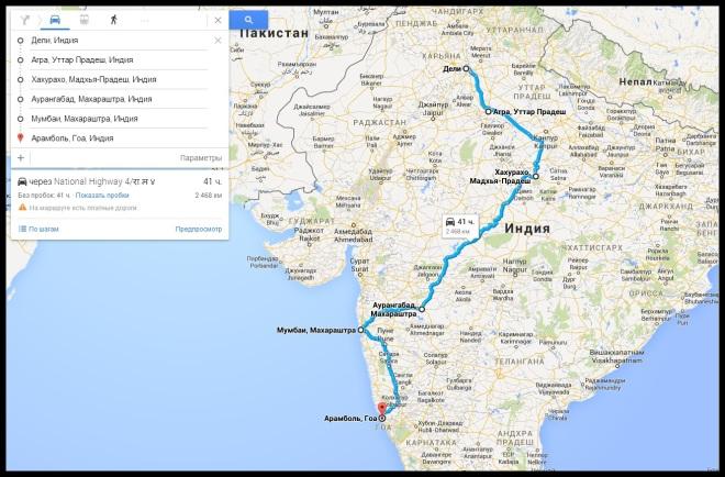 Dehli - Goa