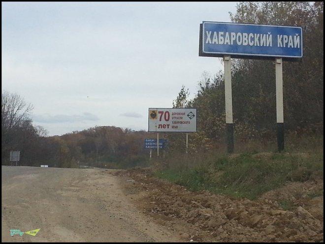 70 лет Дорожному хозяйству Хбаровского края. ну-ну...