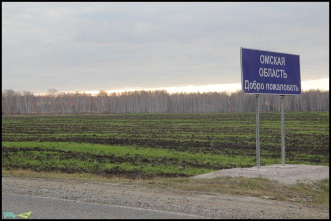 Прощай Осмкая область.